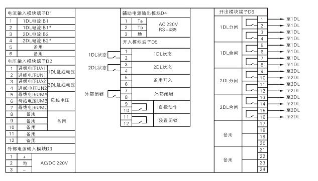 备用电源自投装置接线端子图